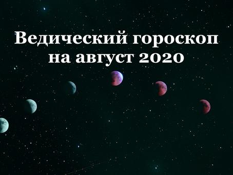 Ведический гороскоп на август 2020 для всех знаков зодиака