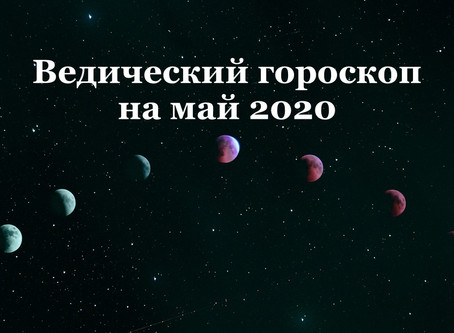 Ведический гороскоп на май 2020 для всех знаков зодиака