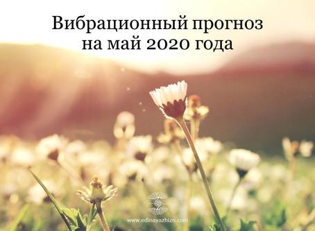 Вибрационный прогноз на май 2020