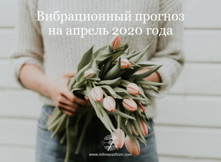 Вибрационный прогноз на апрель 2020