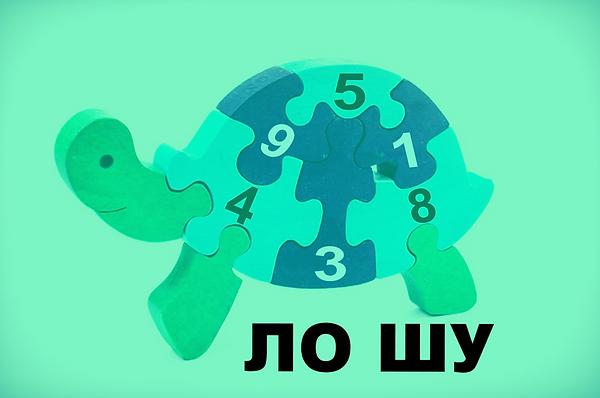 ло шу, ЛО ШУ, лошу, ло-шу, китайская нумерология