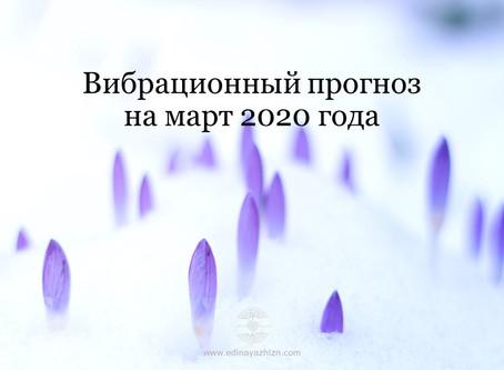 Вибрационный прогноз на март 2020