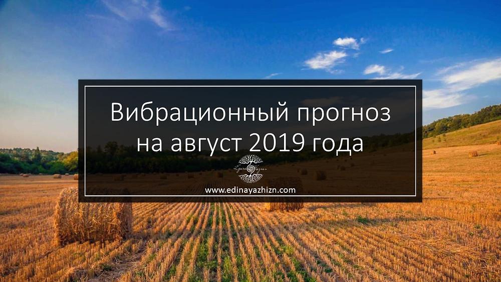 прогноз на август 2019