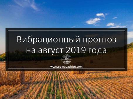 Вибрационный прогноз на август 2019
