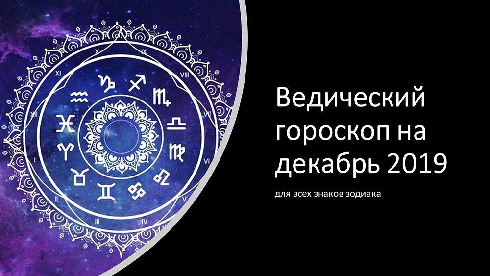 гороскоп декабрь 2019