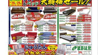 ソファー&ベッド大特価セール!