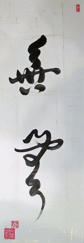 characters for  wu.JPG