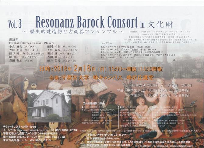 2/18宇都宮 Resonanz Barock Consort ブランデンブルク協奏曲第4番
