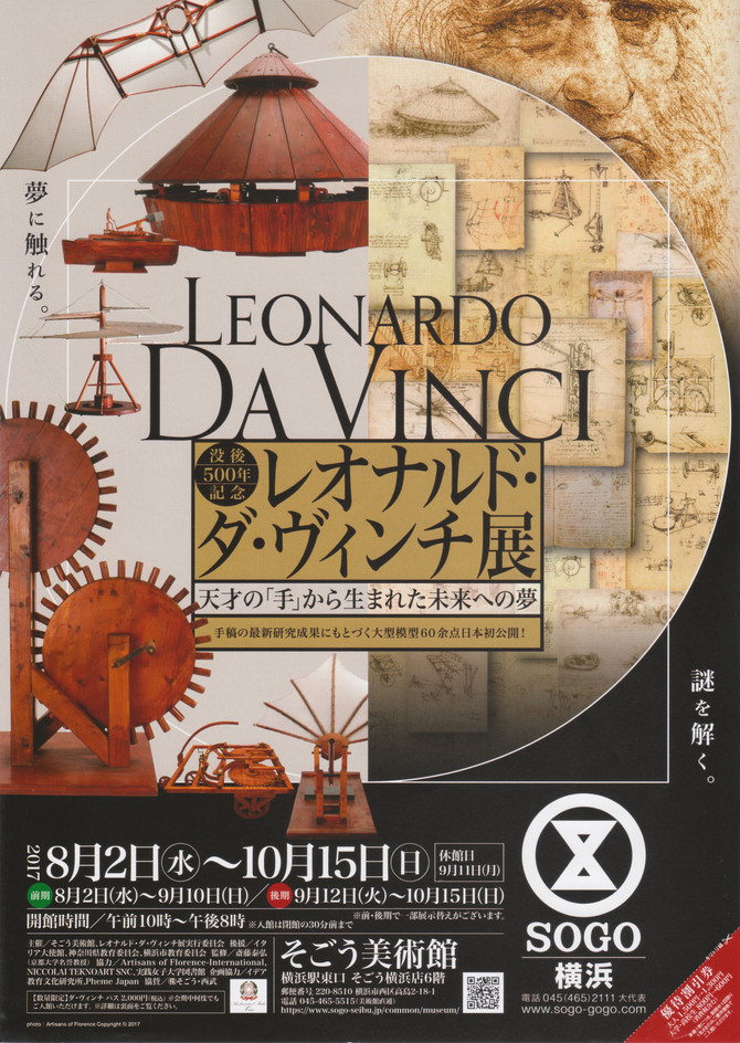 9/16,10/14 レオナルド・ダ・ヴィンチ展