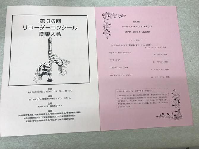 10/7 第36回リコーダーコンクール ゲスト演奏