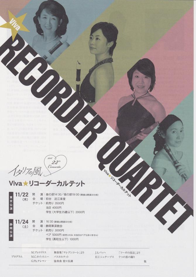 11/22,24 Viva☆リコーダー・カルテット