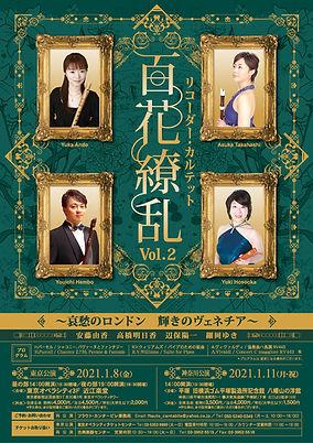 omote2021tokyo_kanagawa.jpg