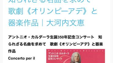 Web音楽評論雑誌 メルキュール・デザールに公演評が載りました❣️