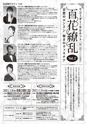 ura2021tokyo_kanagawa.jpg