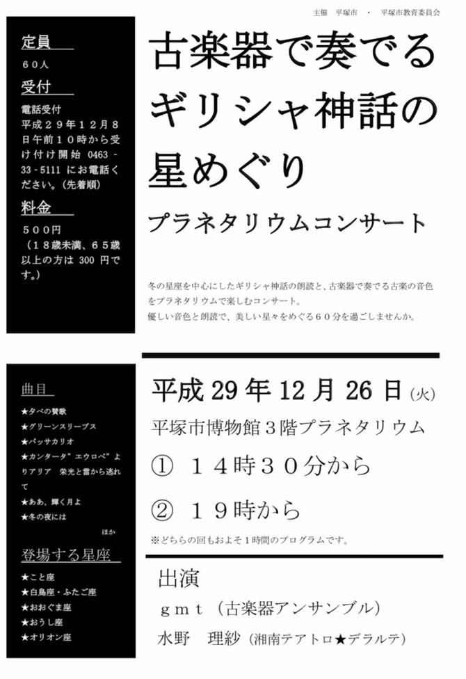 12/26 平塚市博物館 プラネタリウムコンサート