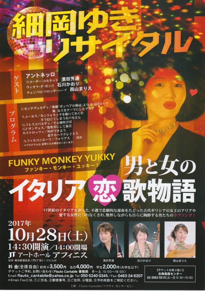 10/28 細岡ゆきリサイタル♪