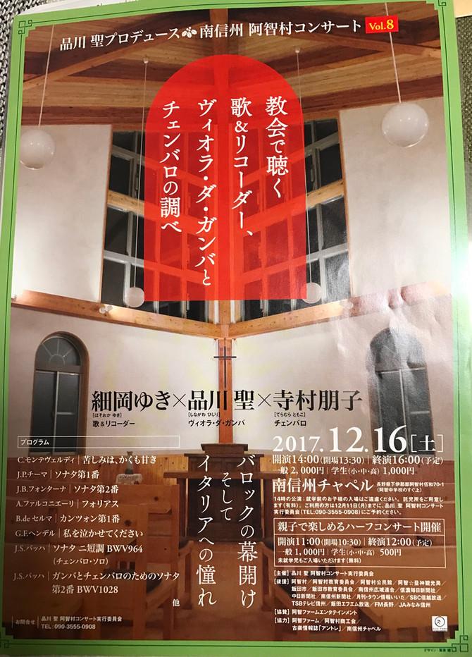 12/16 長野県 阿智村 南信州チャペルコンサート