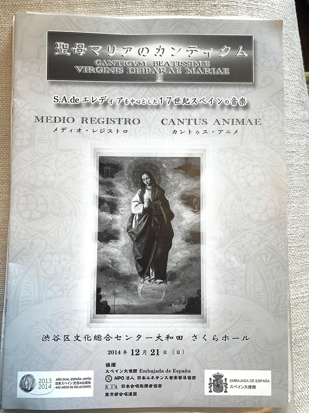 2014年12月21日(日)聖母マリアのカンティクム