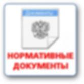 нормативные документы.jpg