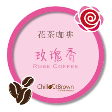 花茶咖啡-法國玫瑰香低因咖啡