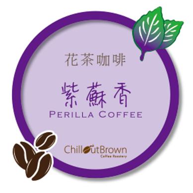花茶咖啡-紫蘇香低因咖啡