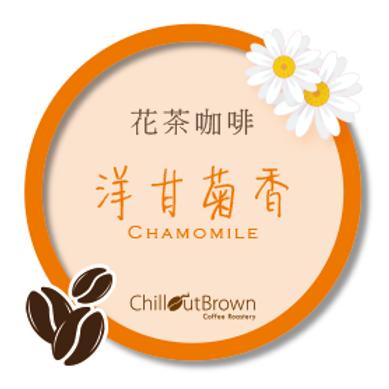 花茶咖啡-洋甘菊香低因咖啡