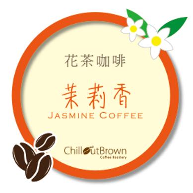 花茶咖啡-茉莉香低因咖啡
