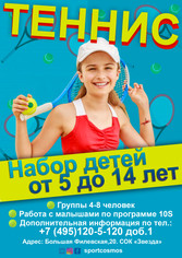 теннис.jpg