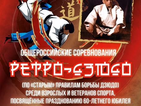 РЕТРО-ДЗЮДО 2020