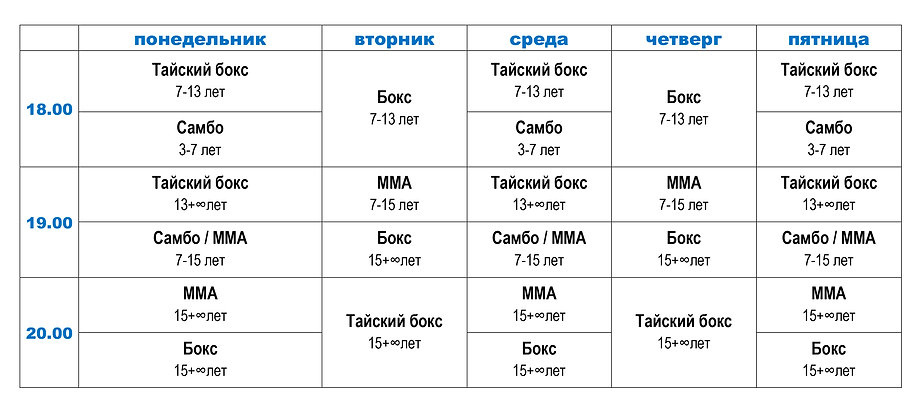 Расписание групповых.jpg