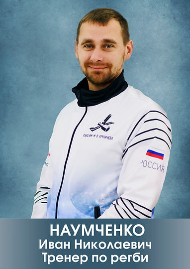Наумченко.jpg