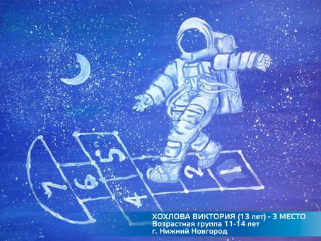 """Итоги конкурса """"Космический спорт"""""""