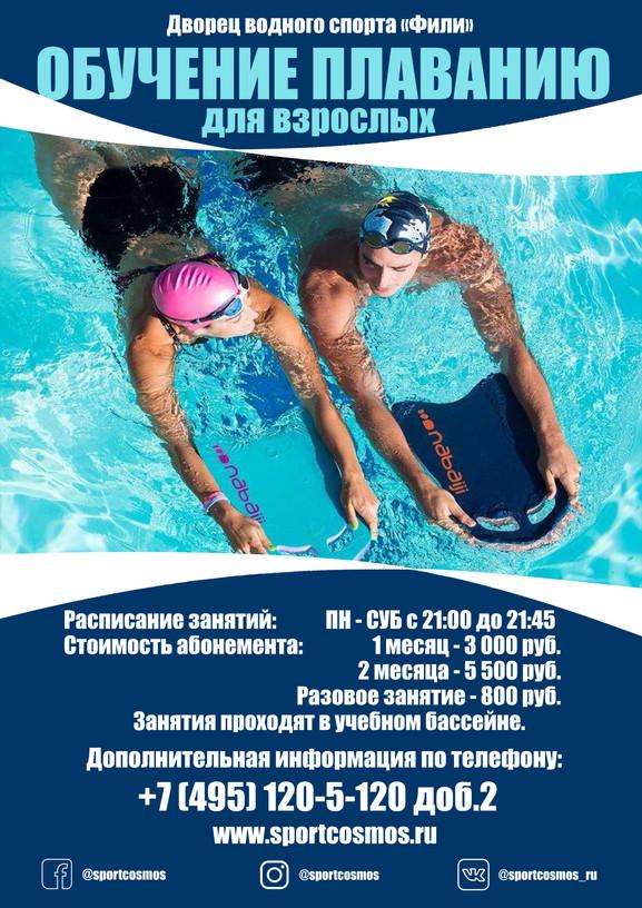 Обучение плаванию взрослых.jpg