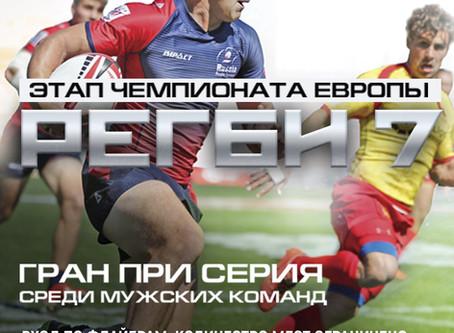 Чемпионат Европы по регби7