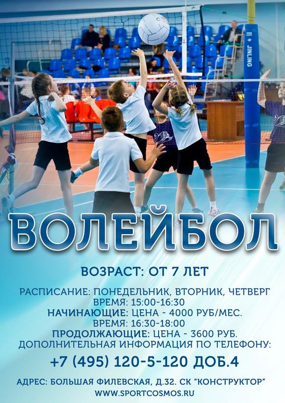 волейбол объявление.jpg
