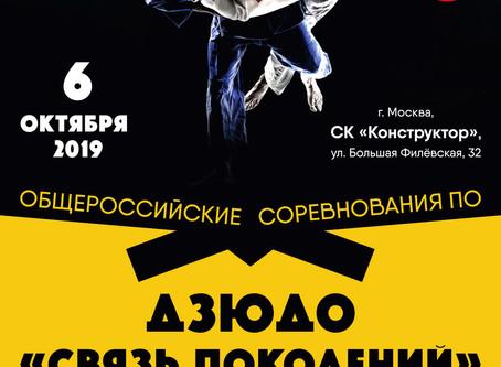 Общероссийские соревнования по дзюдо «Связь поколений»