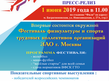 Фестиваль физкультуры и спорта трудовых коллективов организаций ЗАО г.Москвы