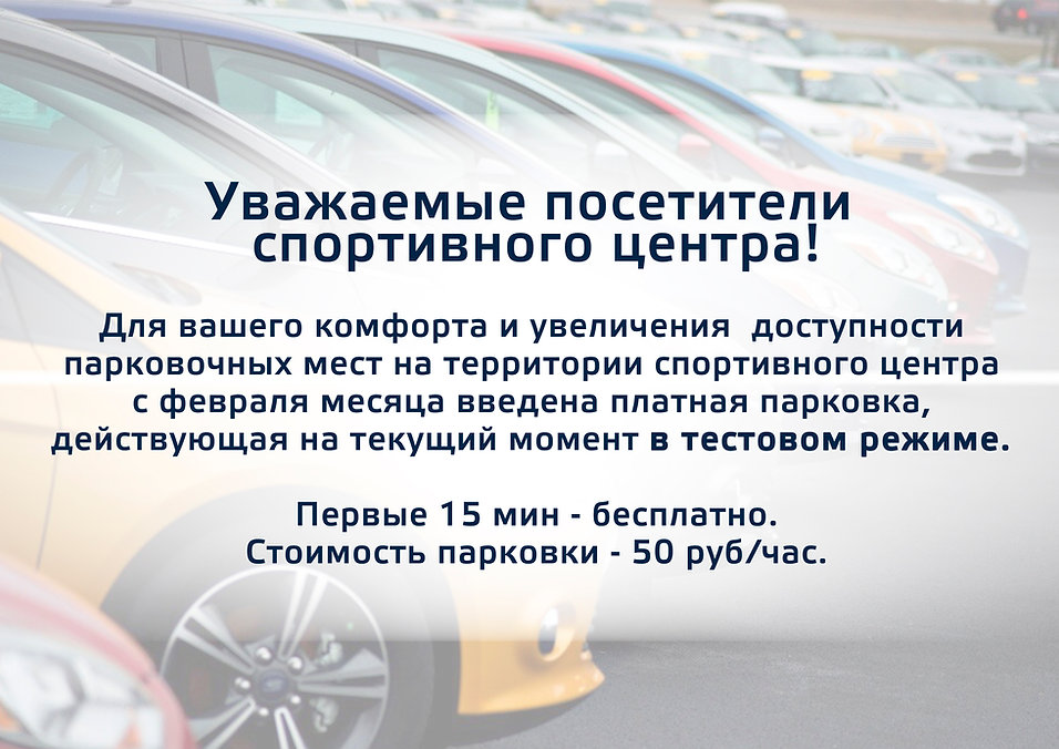 объявление парковка итог.jpg