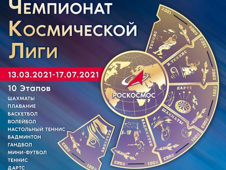 Чемпионат Космической Лиги