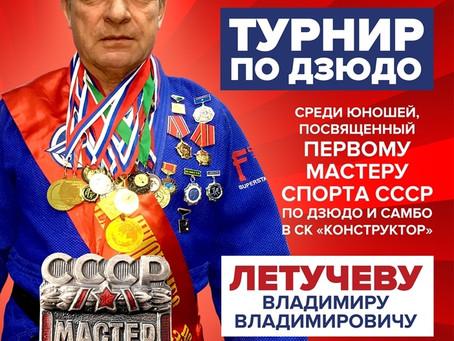 20.01.19 - Турнир по дзюдо