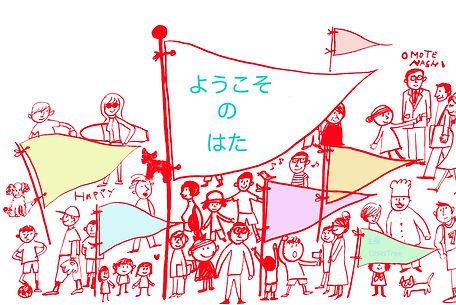 ヨウコソノハタタイトルイラスト.jpg