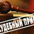 Отмена судебного приказа спустя год