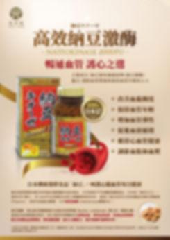 GIL_Natto_leaflet_output-01.jpg