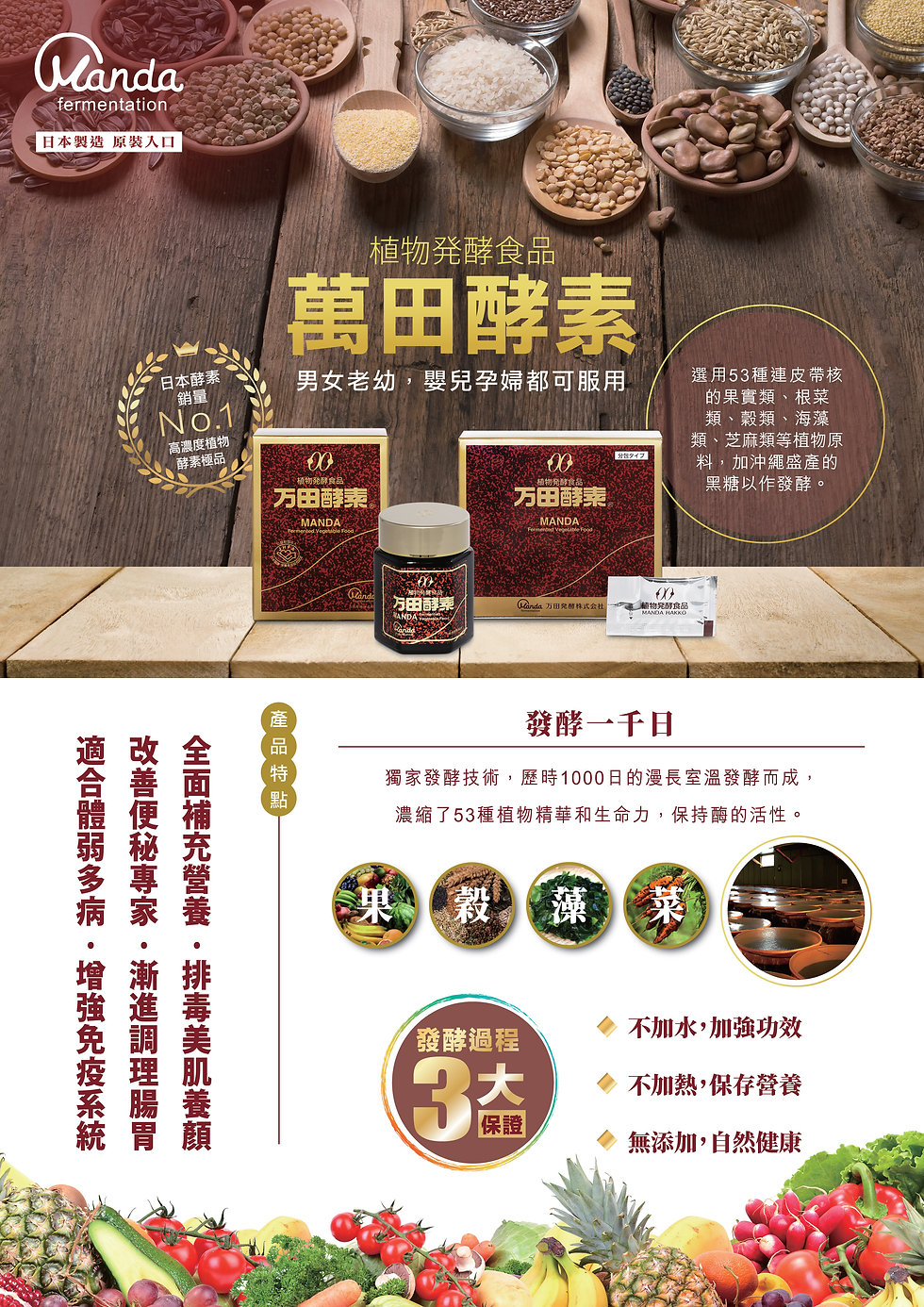 A4-leaflet-萬田-RGB-01.jpg