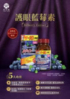 護眼藍莓素_leaflet_output-01.jpg