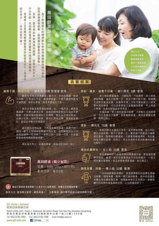 A4-leaflet-萬田-RGB-02.jpg