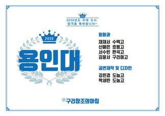 2020 수시합격자 학교별 모음-01.jpg