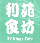 39 Kings Cafe logo.jpg