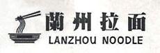 Lanzhou Noodle.jpg