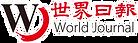 World Journal Transparent logo.png